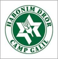Habonim Dror Camp Galil David Weiss