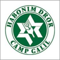 Habonim Dror Camp Galil David Weiss
